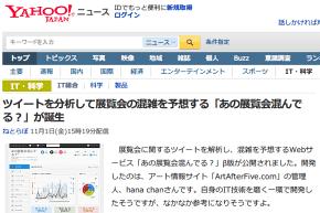 ねとらぼ/Yahoo!ニュース さん