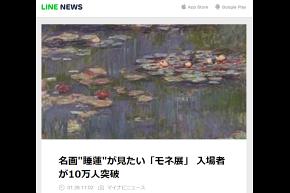 LINE NEWS さん