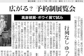 朝日新聞さん